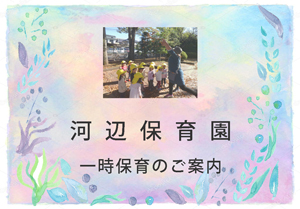z_ichijihoiku